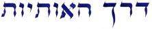 chemin_hebraique